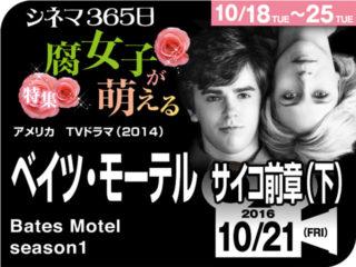 ベイツ・モーテル サイコ前章(下)(2014年〜 サスペンス映画)