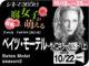 ベイツ・モーテル サイコキラーの覚醒(上)(2014年〜 サスペンス映画)