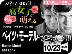ベイツ・モーテル サイコキラーの覚醒(下)(2014年〜 サスペンス映画)