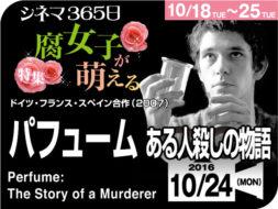 パヒューム ある人殺しの物語(2007年 ホラー映画)
