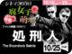 処刑人(2001年 アクション映画)
