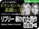 リプリー/暴かれた贋作(2005年 サスペンス映画)