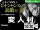 変人村(2006年 日本未公開)