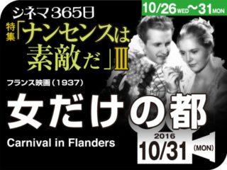 女だけの都(1937年 コメディ映画)