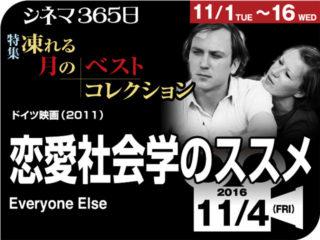 恋愛社会学のススメ(2009年 社会派映画)
