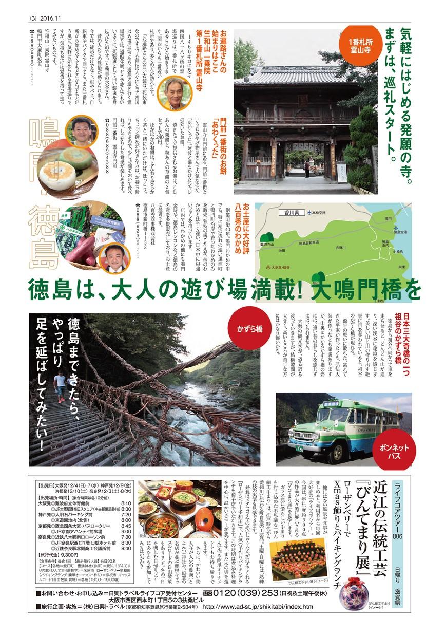 タカシマヤ通販同送マガジン もちつもたれつ 2016年 冬号