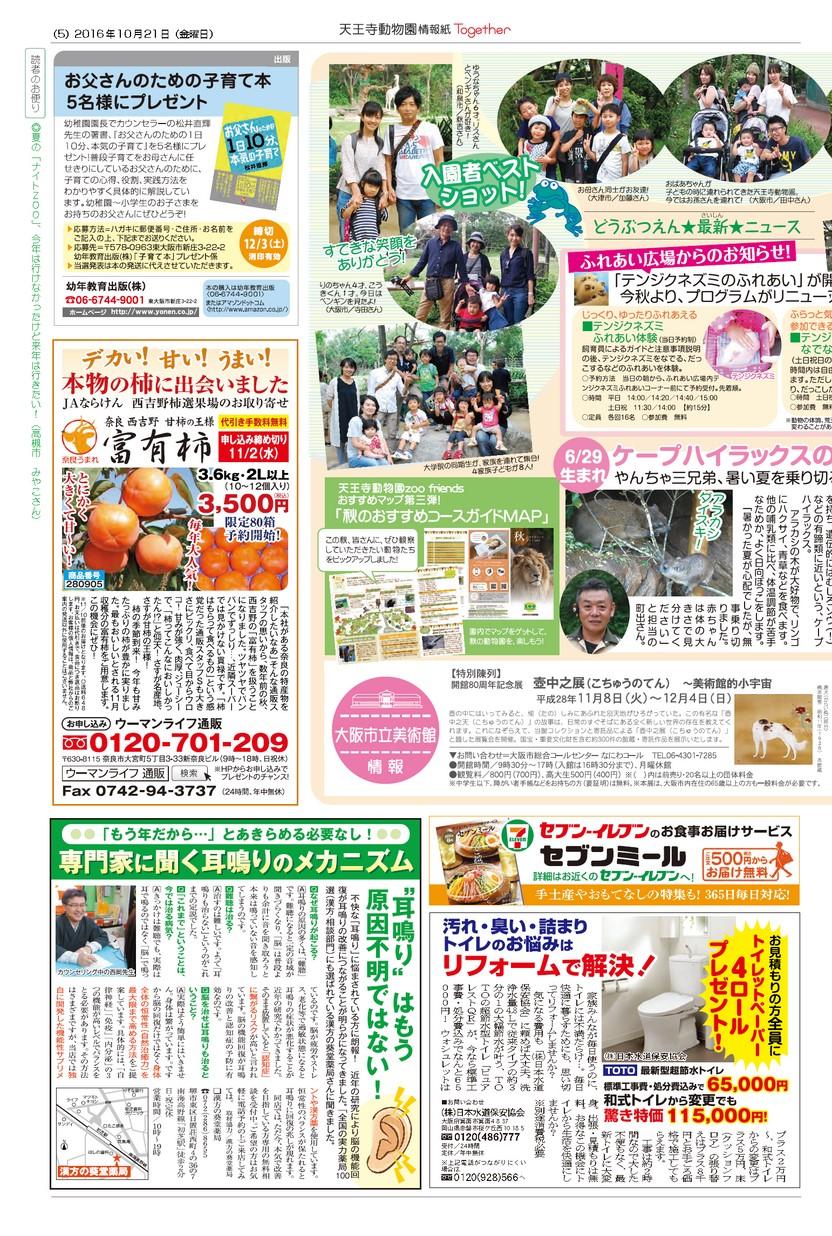 天王寺動物園情報誌 Togerher(トゥゲザー) 2016年10月21日号