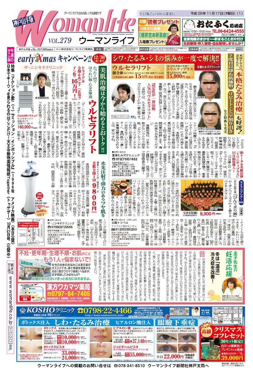 ウーマンライフ神戸山手版 2016年11月17日号