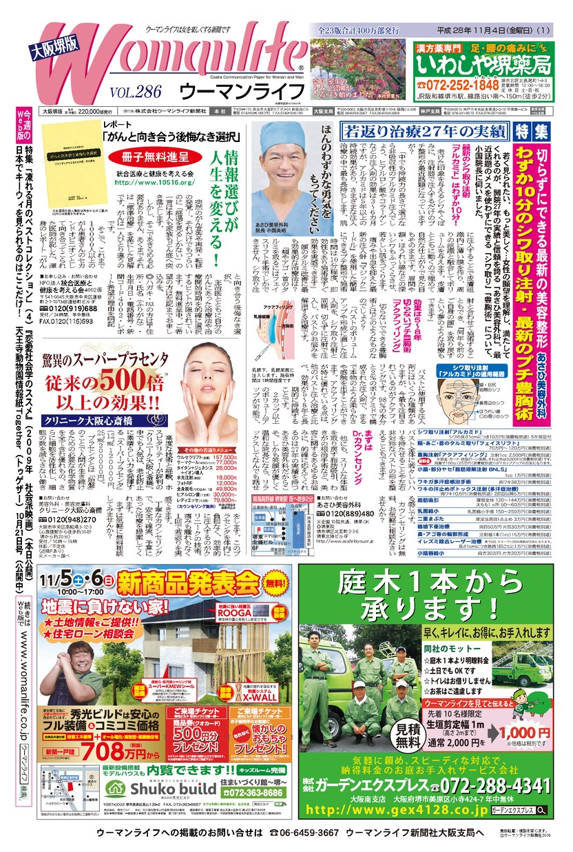 ウーマンライフ大阪堺版 2016年11月04日号