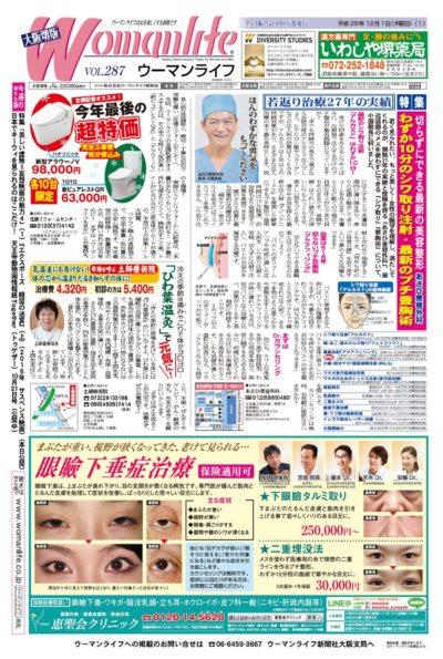 ウーマンライフ大阪堺版 2016年12月01日号