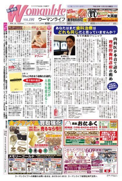 ウーマンライフ阪神版 2016年12月02日号