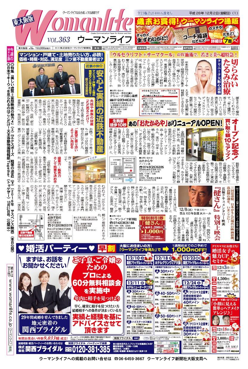 ウーマンライフ東大阪版 2016年12月02日号