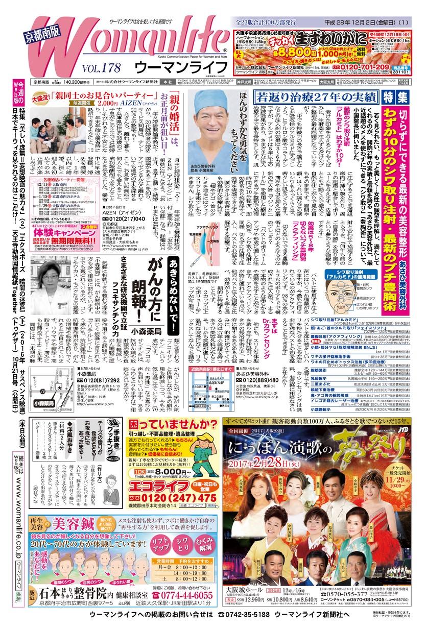 ウーマンライフ京都南版 2016年12月02日号