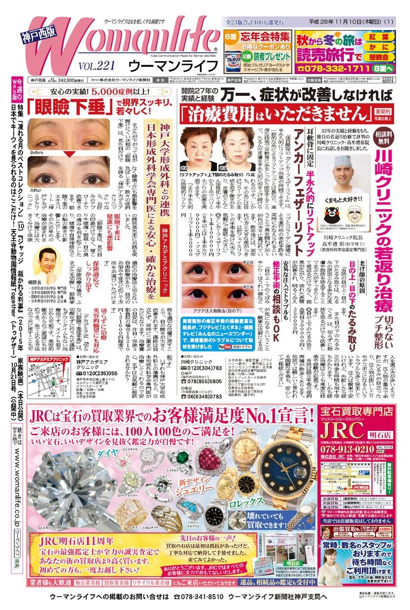 ウーマンライフ神戸西版 2016年11月10日号