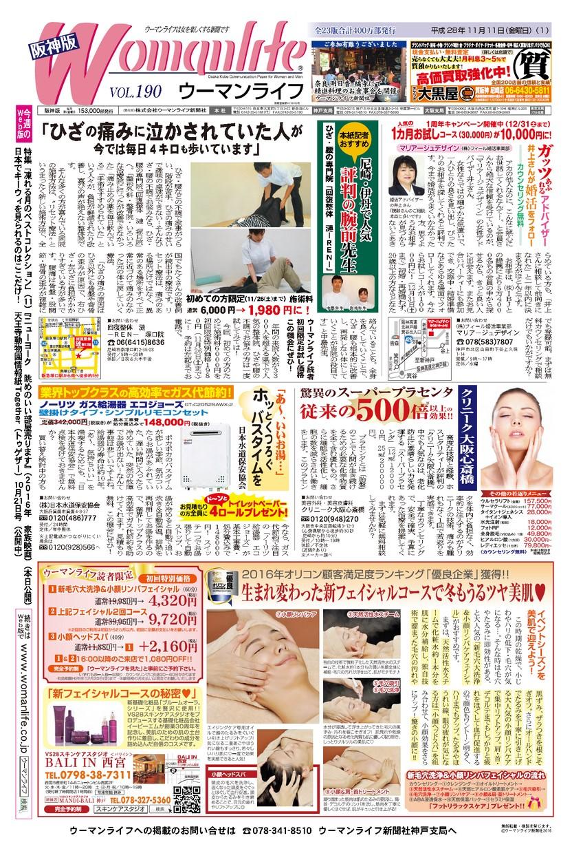 ウーマンライフ阪神版 2016年11月11日号
