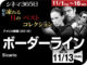 ボーダー・ライン(2016年 社会派映画)