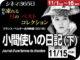 小間使いの日記(下)(2015年 日本未公開)