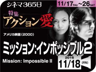 ミッション:インポッシブル2(2000年 アクション映画)