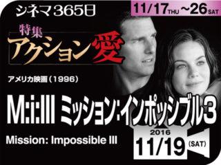ミッション:インポッシブル3(2006年 アクション映画)