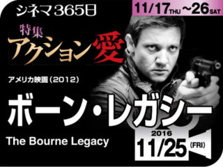 ボーン・レガシー(2012年 アクション映画)