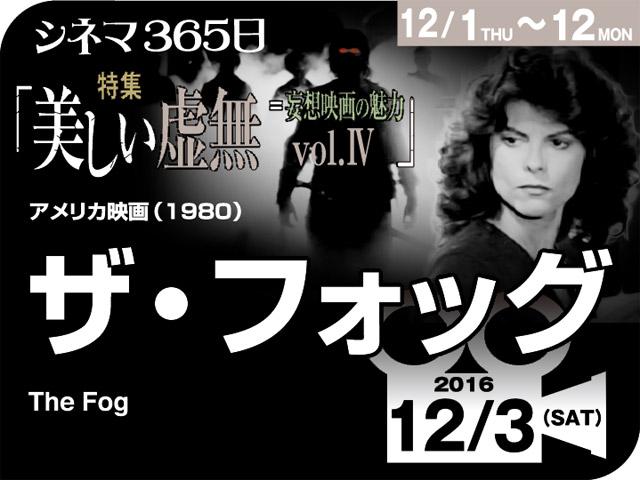 ザ・フォッグ(1980年 ホラー映画)