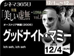グッドナイト・マミー(2016年 サスペンス映画)