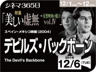デビルズ・バックボーン(2004年 ホラー映画)