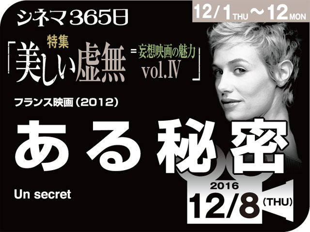 ある秘密(2012年 事実に基づく映画)