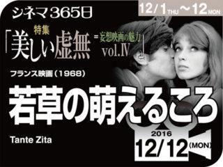 若草の萌えるころ(1968年 青春映画)