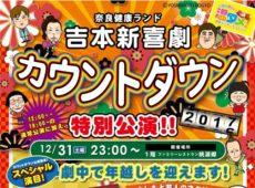 30周年カウントダウン「吉本新喜劇カウントダウン特別公演」-