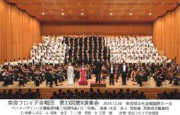2014年度の演奏会の様子