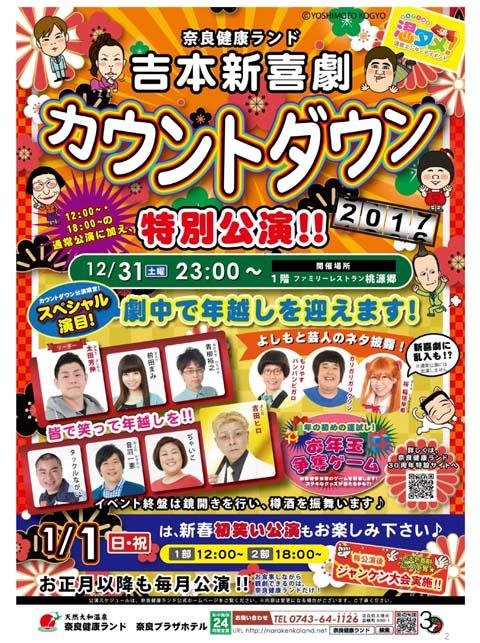 30周年カウントダウン「吉本新喜劇カウントダウン特別公演」-2