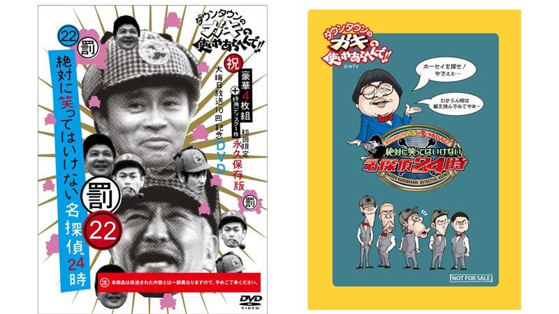 DVD『ダウンタウンのガキの使いやあらへんで!!第22巻(罰)