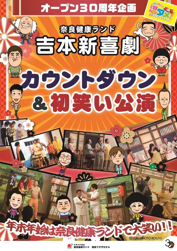 奈良健康ランド オープン30周年企画~吉本新喜劇 カウントダウンイベント&初笑い