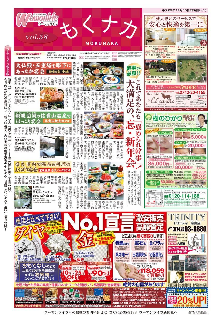 女を楽しくする新聞 ウーマンライフ もくナカ版 2016年12月15日号