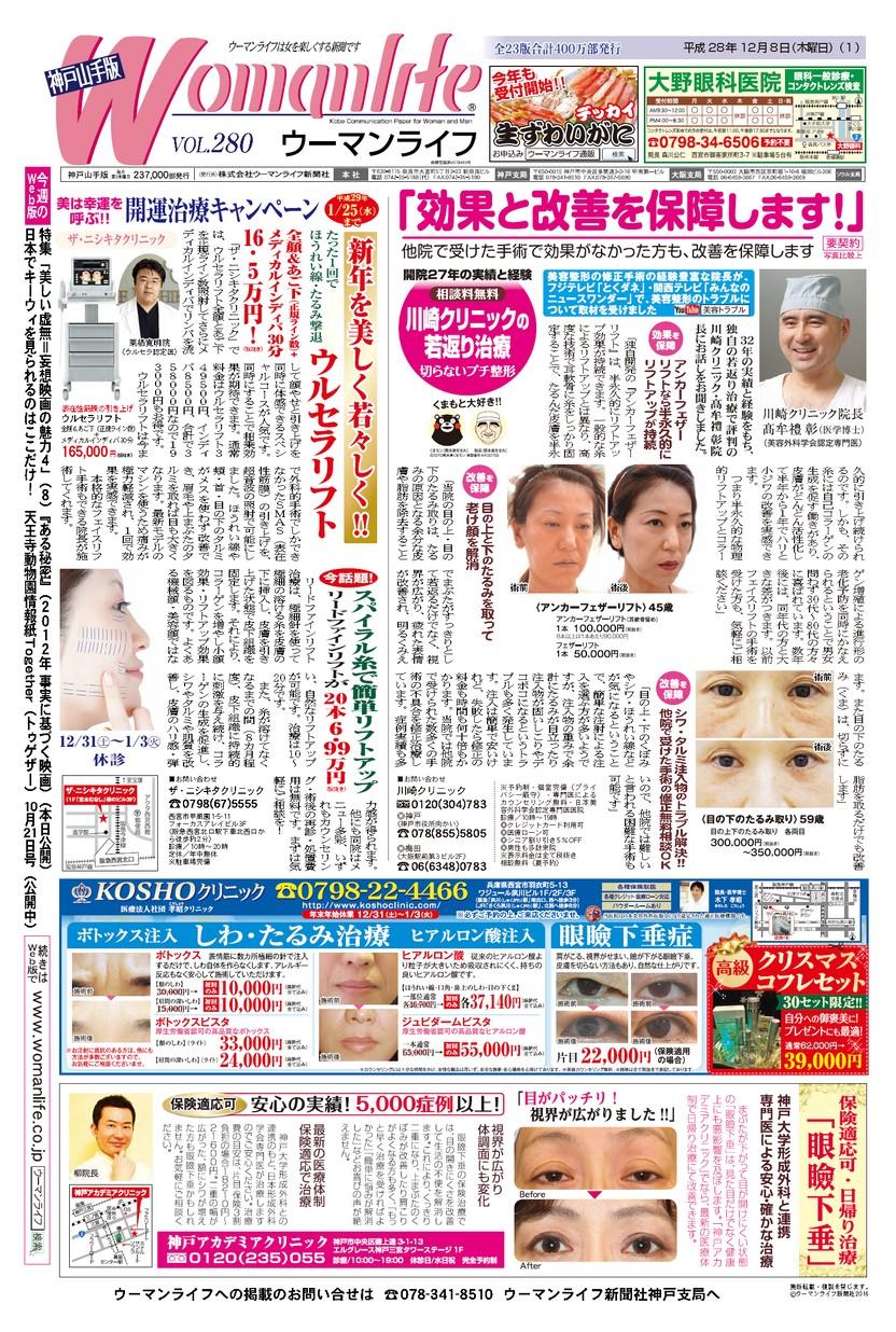 ウーマンライフ神戸山手版 2016年12月08日号