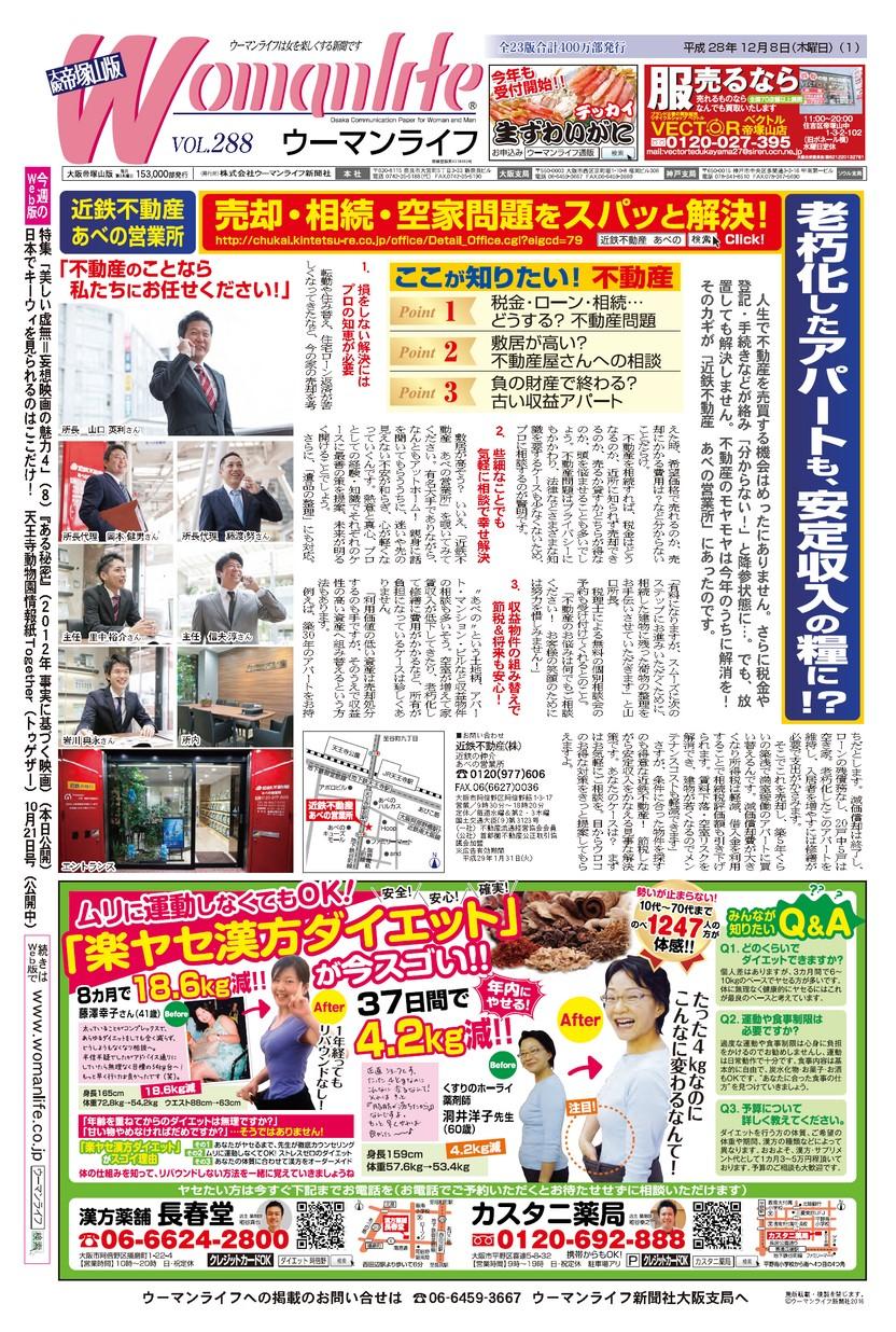 ウーマンライフ 帝塚山版 2016年12月08日号