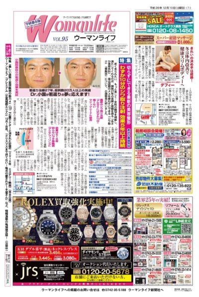 http://womanlife.flier.jp/ebook/2016/WL281210_gakken/