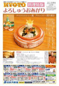 京都ムービングライフ vol.30 2016年12月10日号