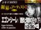 エゴン・シーレ/愛欲と陶酔の日々(下)(1983年 事実に基づく映画)