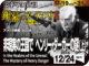 非現実の王国で ヘンリー・ダーガーの謎(上)(2008年 ドミュメンタリー映画)