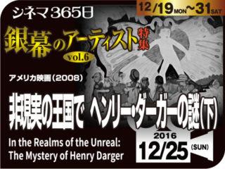 非現実の王国で ヘンリー・ダーガーの謎(下)(2008年 ドキュメンタリー映画)