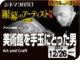 美術館を手玉にとった男(2015年 ドキュメンタリー映画)