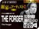 THE FORGE 天才贋作画家 最後のミッション(2016年 家族映画)