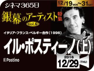 イル・ポスティーノ(上)(1996年 事実に基づく映画)