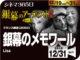 銀幕のメモワール(2003年 社会派映画)