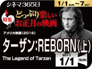 ターザン:REBORN(上)(2016年 ファンタジー映画)