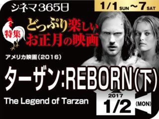 ターザン:REBORN(下)(2016年 ファンタジー映画)
