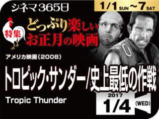 トロピック・サンダー 史上最低の作戦(2008年 コメディ映画)