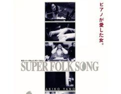 ic_矢野顕子主演SUPER FOLK SONG